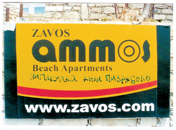 Осторожно, Кипр! D. Zavos Group - Cyprus (Limassol) Properties and Developers